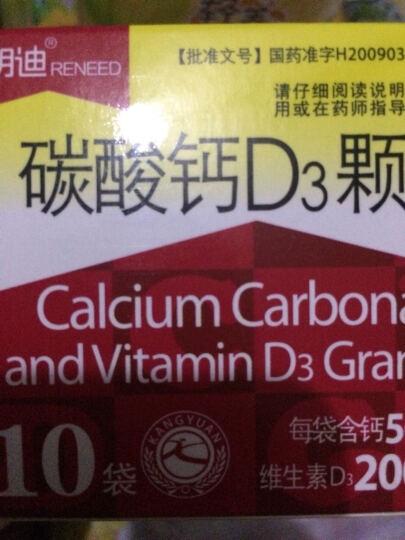 朗迪 碳酸钙D3颗粒10袋装 妊娠哺乳期妇女老人儿童钙片 1盒装【套餐一】 晒单图