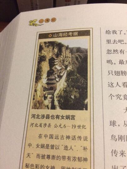 山海经(2012白话全译彩图版) 晒单图