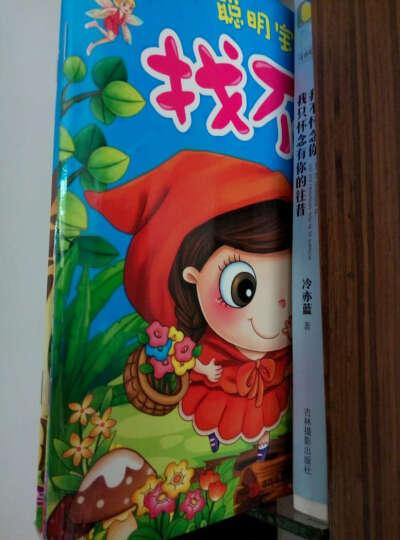阳光宝贝 3-6岁聪明宝宝找不同(套装4册)幼儿IQ-EQ-CQ益智开发儿童图书 晒单图