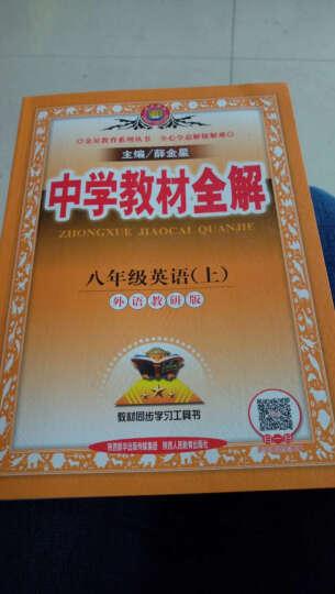 包邮薛金星8八年级上册英语中学教材全解外研版初二2英语上册八年级英语上册书课本教辅教材全解 晒单图