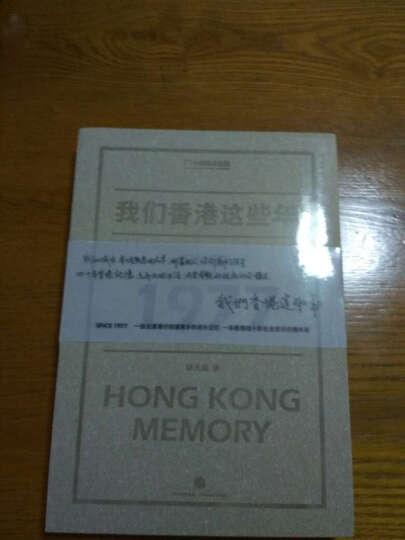 我们香港这些年 徐天成 历史 书籍 晒单图