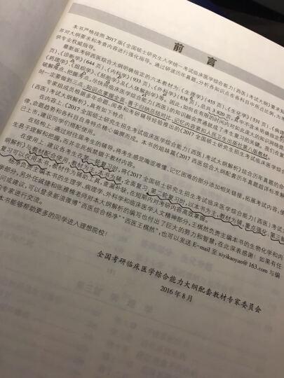 2017全国硕士研究生招生考试临床医学综合能力(西医)考试大纲解析 晒单图