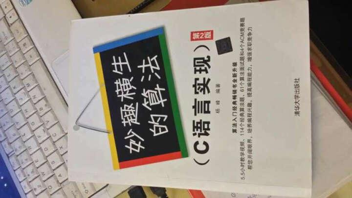 妙趣横生的算法(第2版)C语言实现 杨峰编 计算机与互联网 书籍 晒单图