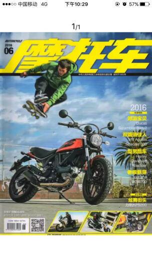 摩托车(2016年6月号) 晒单图