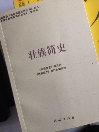 这个历史挺靠谱2:袁腾飞讲中国史(下) 晒单图