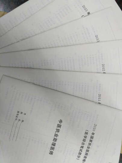 执业医师考试2016全国历年真题试卷及解析 中医执业助理医师(赠命题库考试软件1套) 晒单图