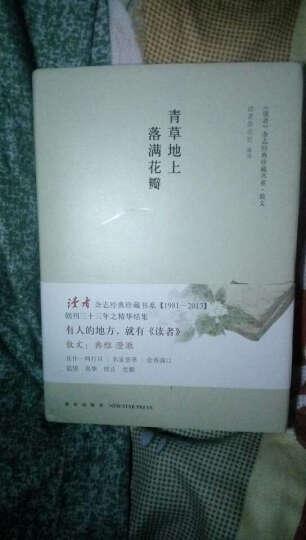 读者·散文:青草地上落满花瓣 晒单图