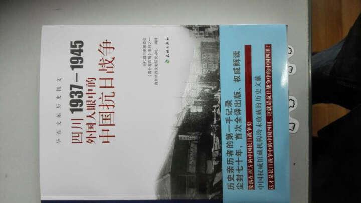 四川1937—1945:外国人眼中的中国抗日战争 晒单图