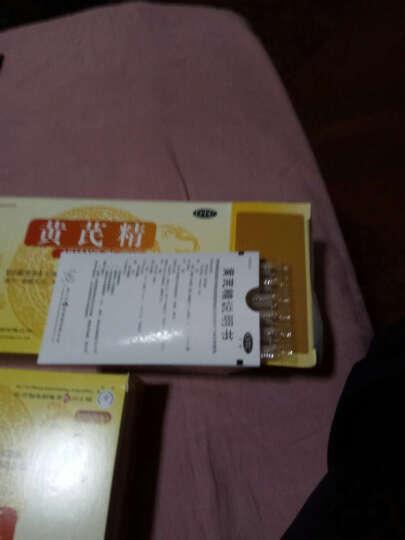 扬子江 黄芪精 10毫升*12支 补血补气 晒单图