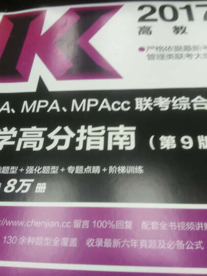 2017MBA、MPA、MPAcc联考高分指南经典套装(共4册) 数学+逻辑+写作+英语二 晒单图