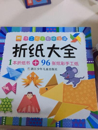 幼儿园宝宝手工制作书