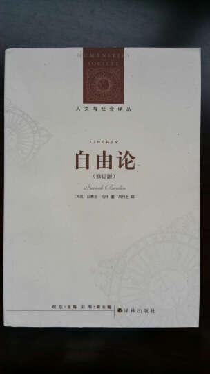 人文与社会译丛:自由论(修订版)【9787544716741】 晒单图