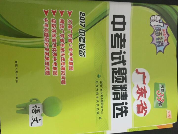 天利38套 广东省中考试题精选:化学(2017中考必备) 晒单图