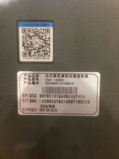 华视电子 CVR-100系列  身份证阅读器 身份证读卡器 身份证扫描仪 CVR-100B 蓝牙4.0 晒单图
