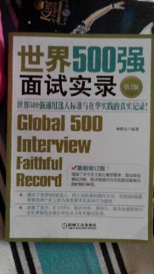 包邮 世界500强面试实录 第2版 世界500强企业通用选人标准及其在华招聘实践 书籍 晒单图