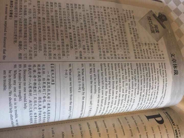 活页英语时文阅读理解 七年级NO.12 晒单图