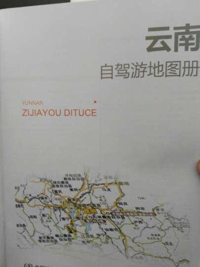 中国分省自驾游地图册系列 云南自驾游地图册 晒单图