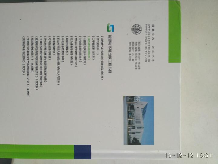 燃料电池·原理关键材料和技术:能源与环境出版工程 晒单图