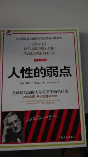 一生的资本+人性的弱点(套装共2册) 晒单图