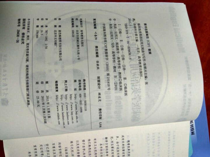 临床医学英语应用文阅读与写作 晒单图