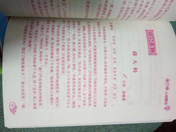 小学生黄冈作文全套10册考场金奖满分分类作文 3-6年级作文辅导书小学语文教辅作文素材 晒单图