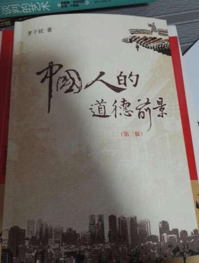 中国人的道德前景 第三版  茅于轼 社会科学 书籍 晒单图