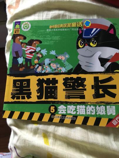 黑猫警长图书全套5册4-6岁儿童绘本故事书培养孩子自信勇气绘本 中国经典动画片 获奖童话 晒单图