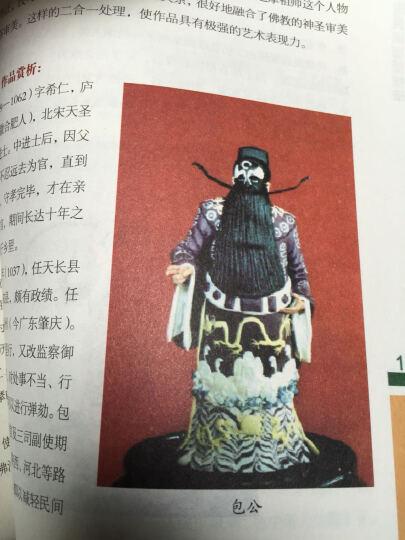 中国民间面塑技法 晒单图