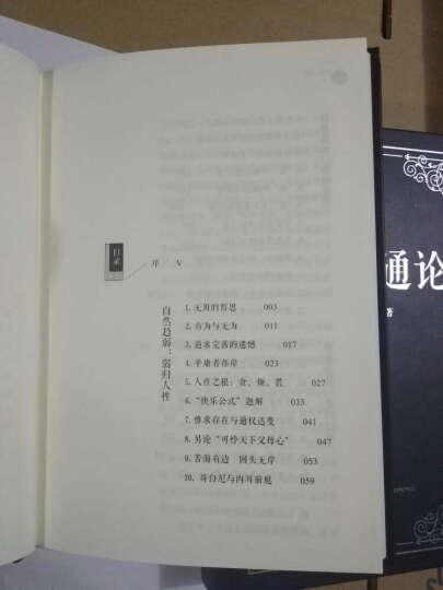 王东岳文集:《物演通论》+《知鱼之乐》(精装2册) [罗辑思维] 晒单图
