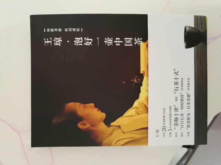 王琼•泡好一壶中国茶 晒单图