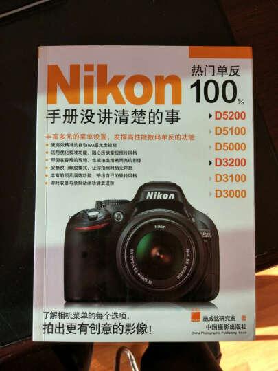 Nikon热门单反100%:手册没讲清楚的事 晒单图
