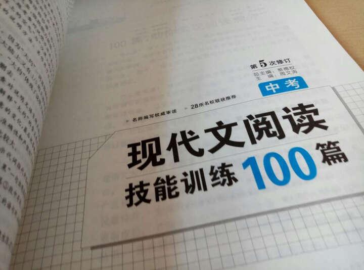 开心一本 第5次修订 文言文+现代文阅读技能训练100篇中考(套装共2册) 晒单图