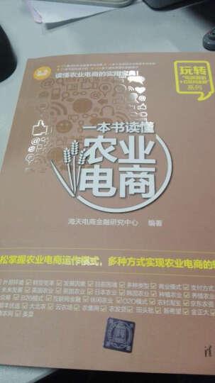 正版 一本书读懂农业电商 农村淘宝开店运营管理书籍 农产品网上销售营销推广技巧 农村 晒单图