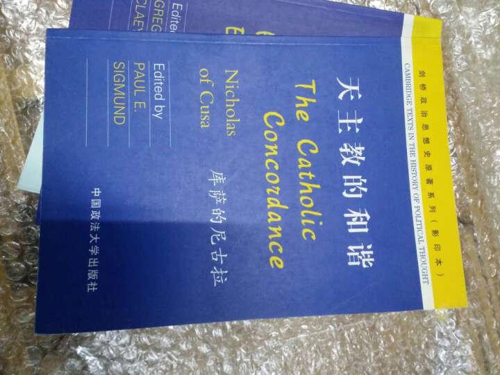剑桥政治思想史原著系列(影印本):天主教的和谐 晒单图