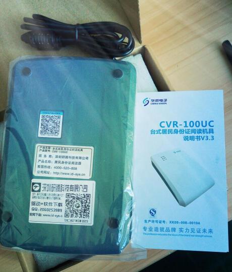 华视电子CVR100二代身份证阅读器CVR-100UC-yt二三代身份证读卡器外国人港澳居留证识别 晒单图