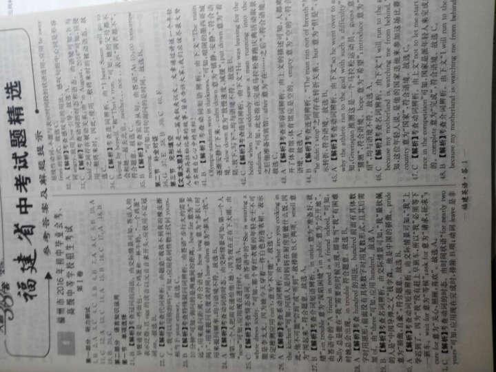 天利38套 福建省中考试题精选:思想品德(2017中考必备) 晒单图