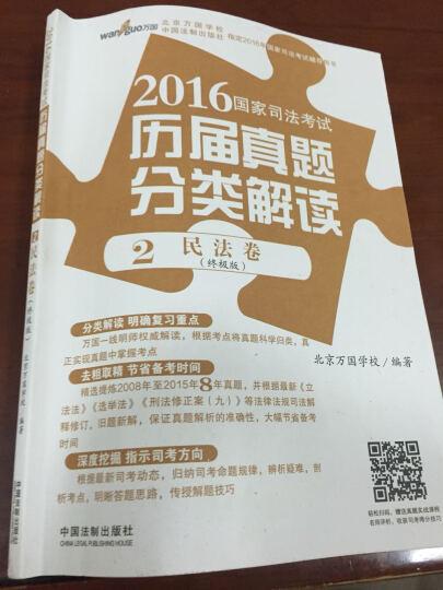 万国  2016国家司法考试历届真题分类解读(套装共5卷) 晒单图