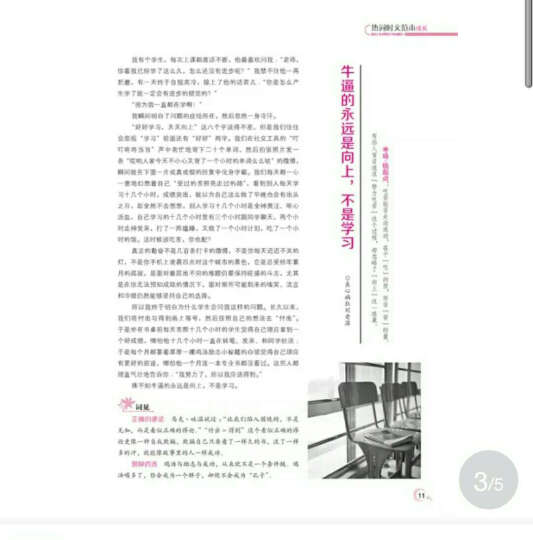 天星教育·2016疯狂作文系列 素材与佳作(热词时文 7-8月号) 晒单图