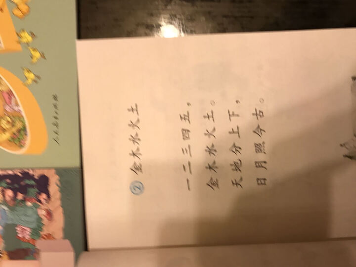 17秋小学一年级上册语文数学英语书课本人教 入学新版一年级语文数学英语上册教材课本书共3本 晒单图