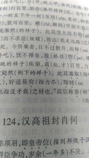 中学文言文助读(增订本) 晒单图