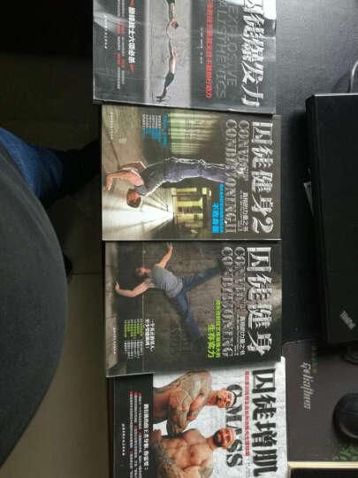 囚徒健身系列:囚徒健身(1+2)+囚徒增肌+囚徒爆发力  套装4册  [美] 保罗·威德 晒单图