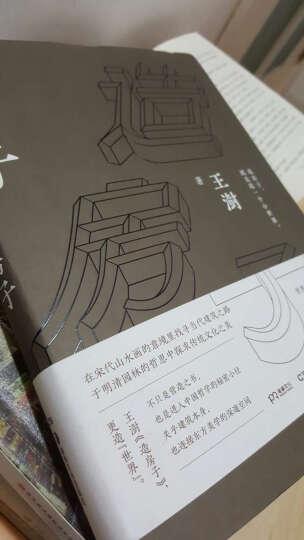 w现货新书 造房子 不只是营造之书,也是进入中国哲学的秘密小径 造房子》王澍-文集 晒单图
