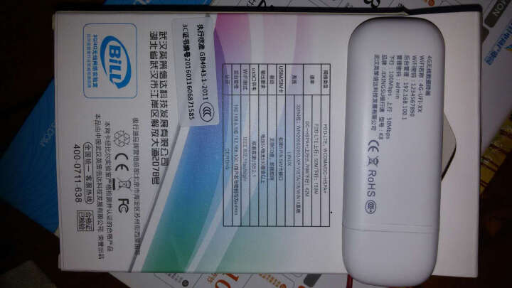 极行速  电信联通移动 4G无线上网卡 wifi 迷你上网设备 3g4g笔记本电脑卡托 联通4G/3G WFI版 晒单图