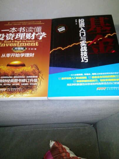 基金投资入门与实战技巧+一本书读懂投资理财学(升级版 套装共2册) 晒单图