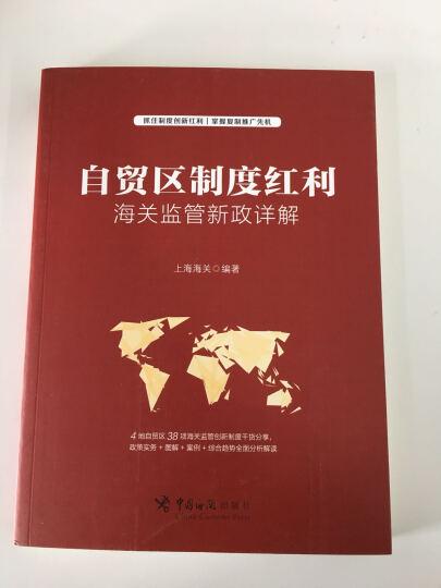 自贸区制度红利:海关监管新政详解 晒单图
