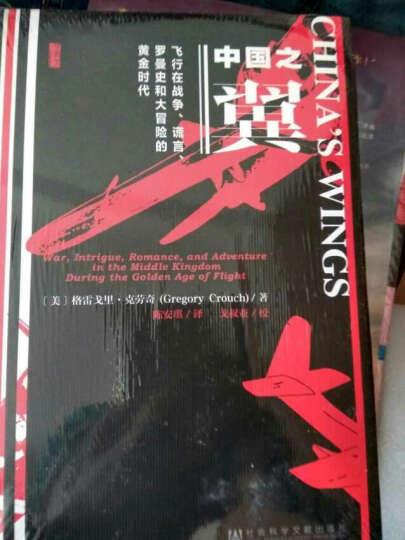 甲骨文丛书:中国之翼 晒单图