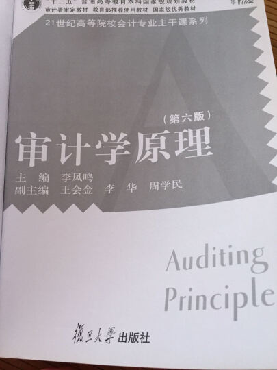 审计学原理(第六版) 晒单图