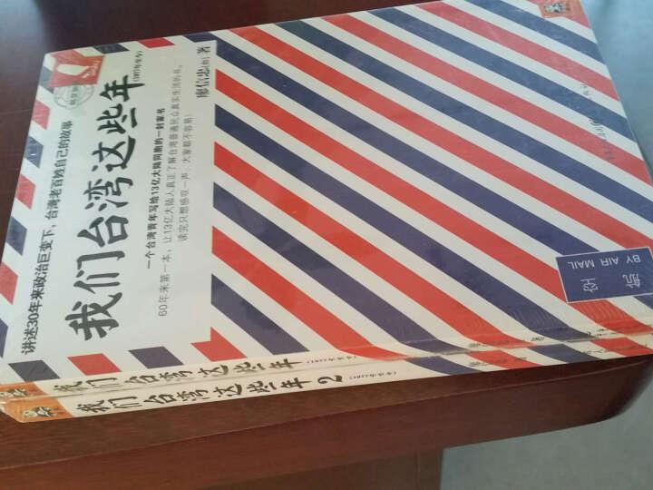 我们台湾这些年1-2 全套系列1+2(2册)我们台湾这些年:讲述台湾老百姓自己的故事 晒单图