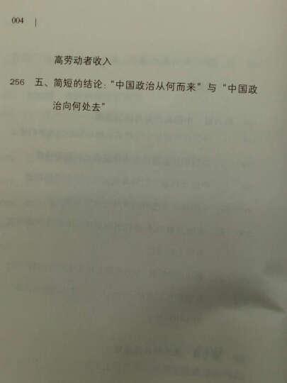 中国改革路线图(精)/郑永年论中国 晒单图