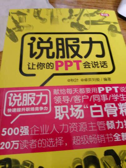 说服力(第2版)让你的PPT会说话 晒单图